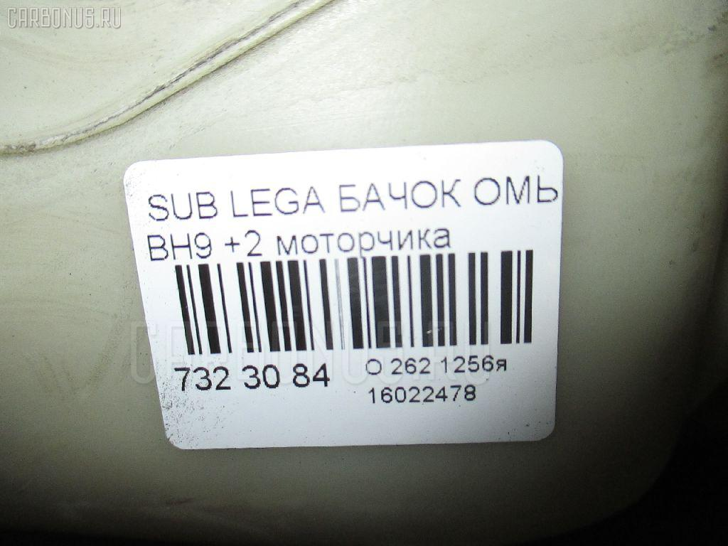 Бачок омывателя SUBARU LEGACY WAGON BH9 Фото 3