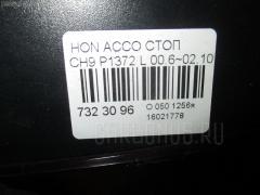 Стоп Honda Accord wagon CH9 Фото 3