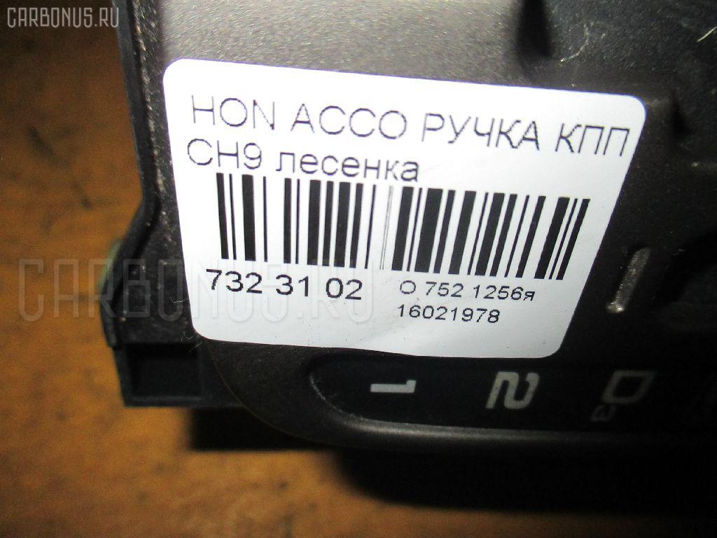 Ручка КПП HONDA ACCORD WAGON CH9 Фото 3