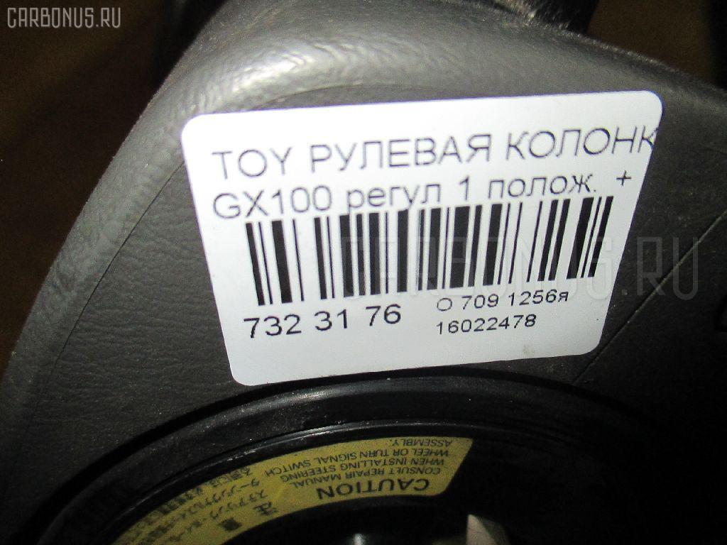 Рулевая колонка TOYOTA GX100 Фото 3