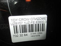 Спидометр Toyota Crown majesta UZS157 1UZ-FE Фото 3