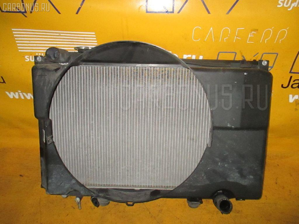 Радиатор ДВС TOYOTA CROWN MAJESTA UZS157 1UZ-FE. Фото 3