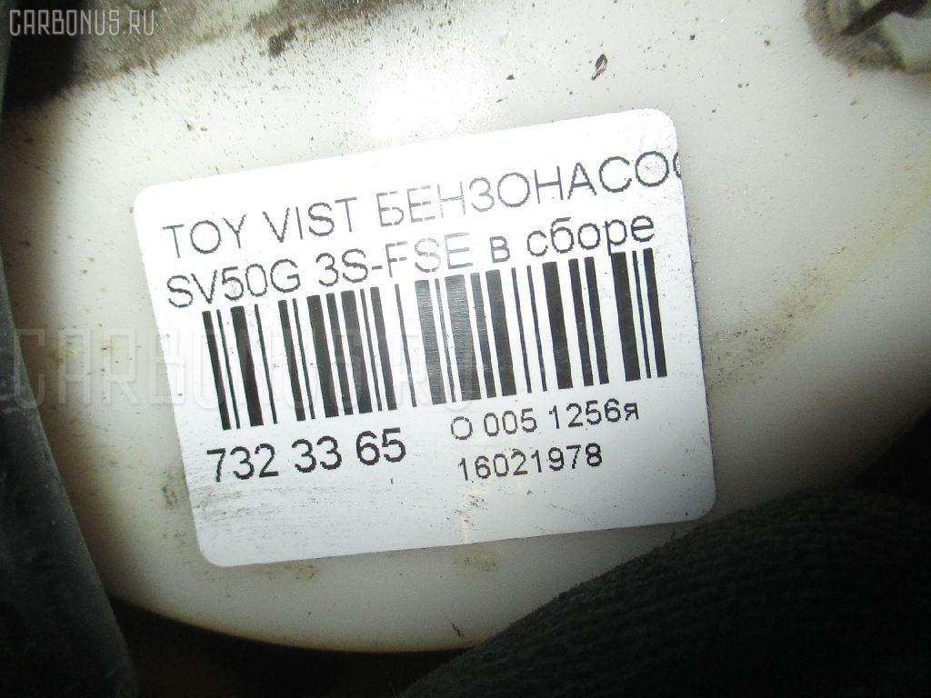 Бензонасос TOYOTA VISTA ARDEO SV50G 3S-FSE Фото 3