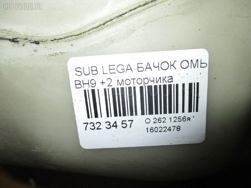 Бачок омывателя SUBARU LEGACY LANCASTER BH9 Фото 3