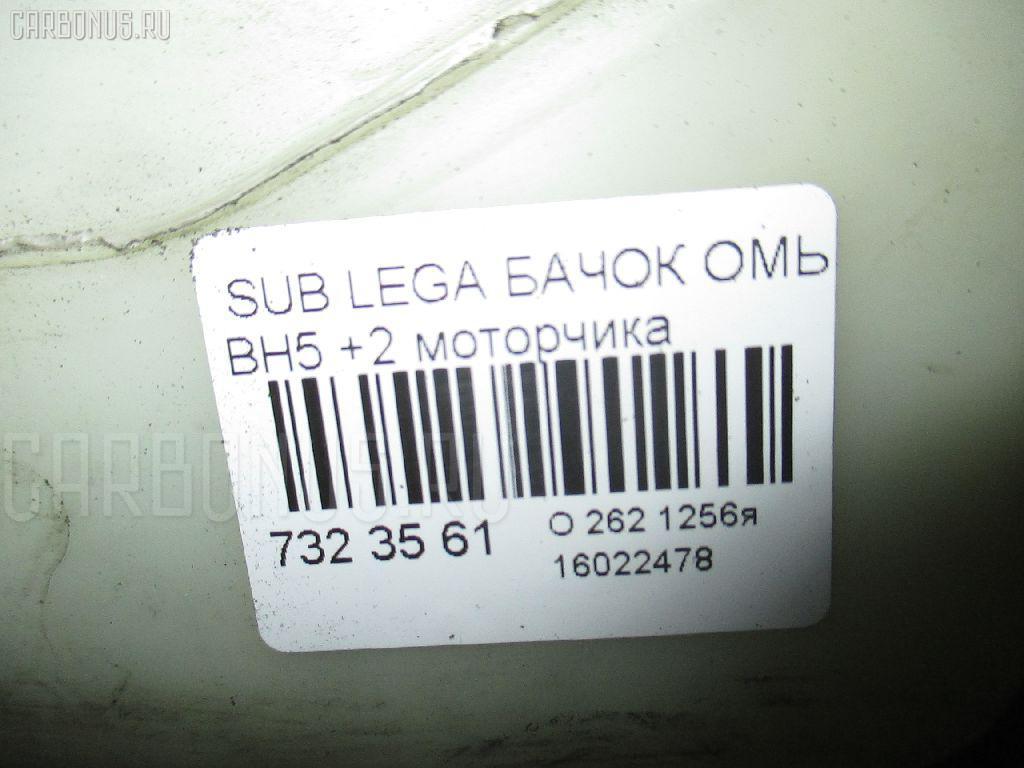 Бачок омывателя SUBARU LEGACY WAGON BH5 Фото 3