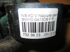 Подушка двигателя Nissan Ad van MVY10 GA13DS Фото 3