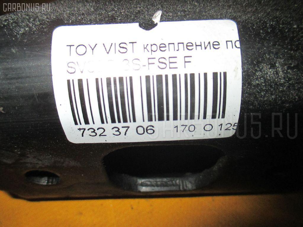 Крепление подушки ДВС TOYOTA VISTA ARDEO SV50G 3S-FSE Фото 3