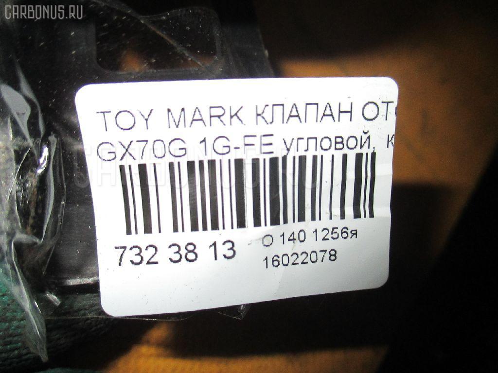 Клапан отопителя TOYOTA MARK II WAGON GX70G 1G-FE Фото 3