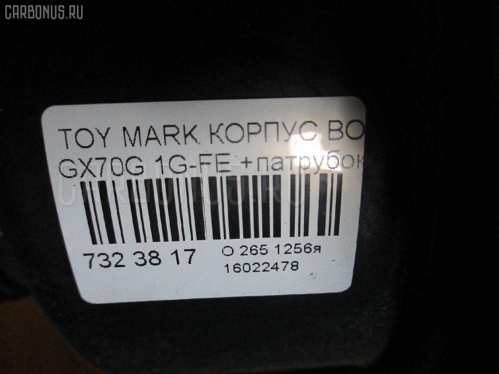 Корпус воздушного фильтра TOYOTA MARK II WAGON GX70G 1G-FE Фото 3