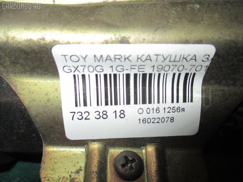 Катушка зажигания TOYOTA MARK II WAGON GX70G 1G-FE Фото 3