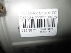 Мотор печки TOYOTA MARK II WAGON GX70G Фото 5