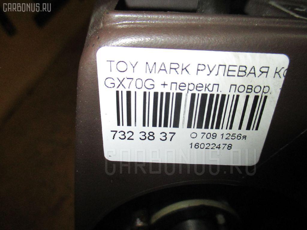 Рулевая колонка TOYOTA MARK II WAGON GX70G Фото 3