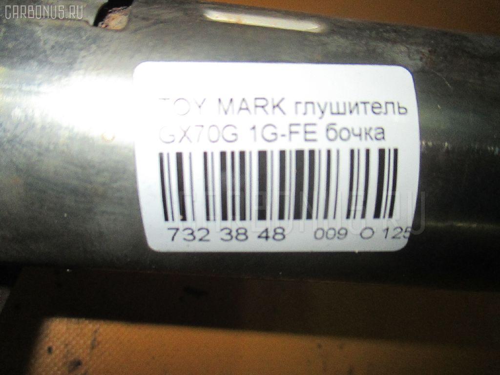 Глушитель TOYOTA MARK II WAGON GX70G 1G-FE Фото 2