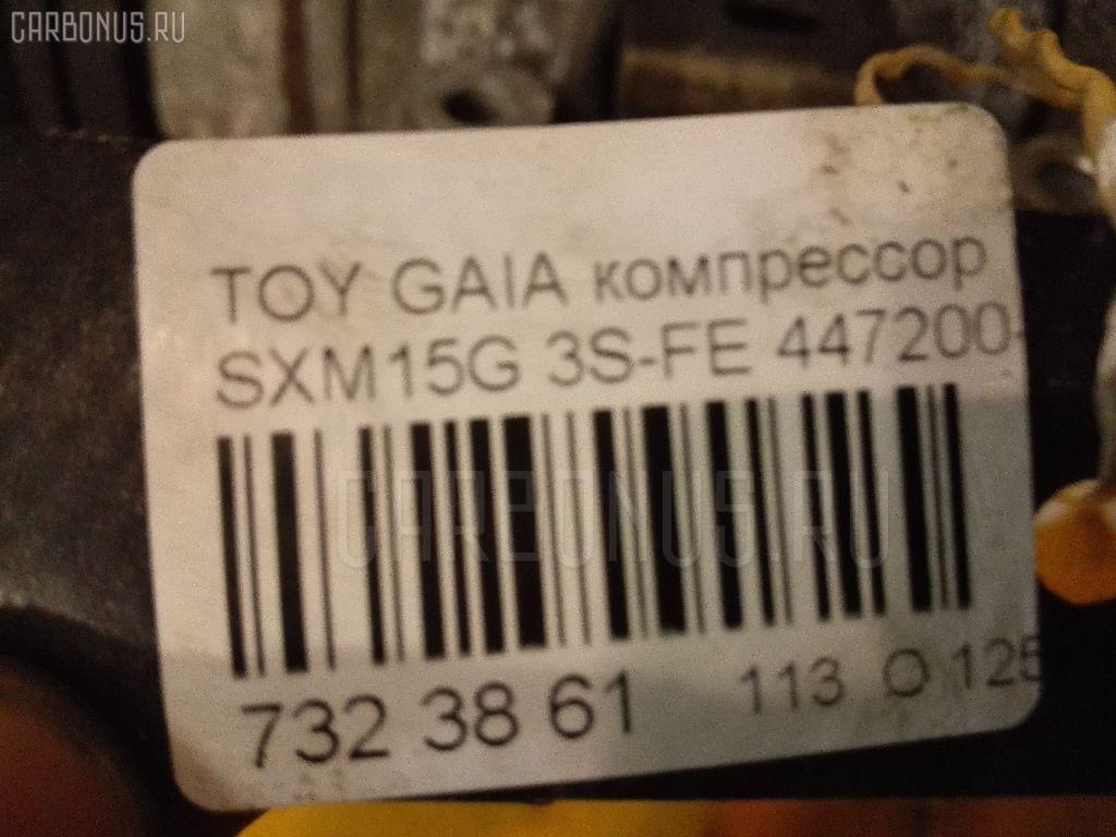 Компрессор кондиционера TOYOTA GAIA SXM15G 3S-FE Фото 10