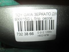Зеркало двери боковой Toyota Gaia SXM15G Фото 7