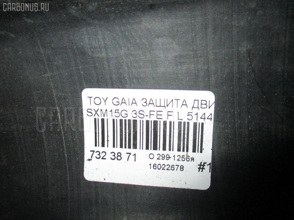 Защита двигателя TOYOTA GAIA SXM15G 3S-FE Фото 7