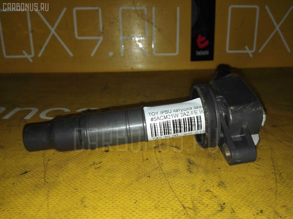 Катушка зажигания TOYOTA IPSUM ACM21W 2AZ-FE Фото 1