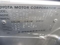 Жесткость бампера TOYOTA IPSUM ACM21W Фото 2