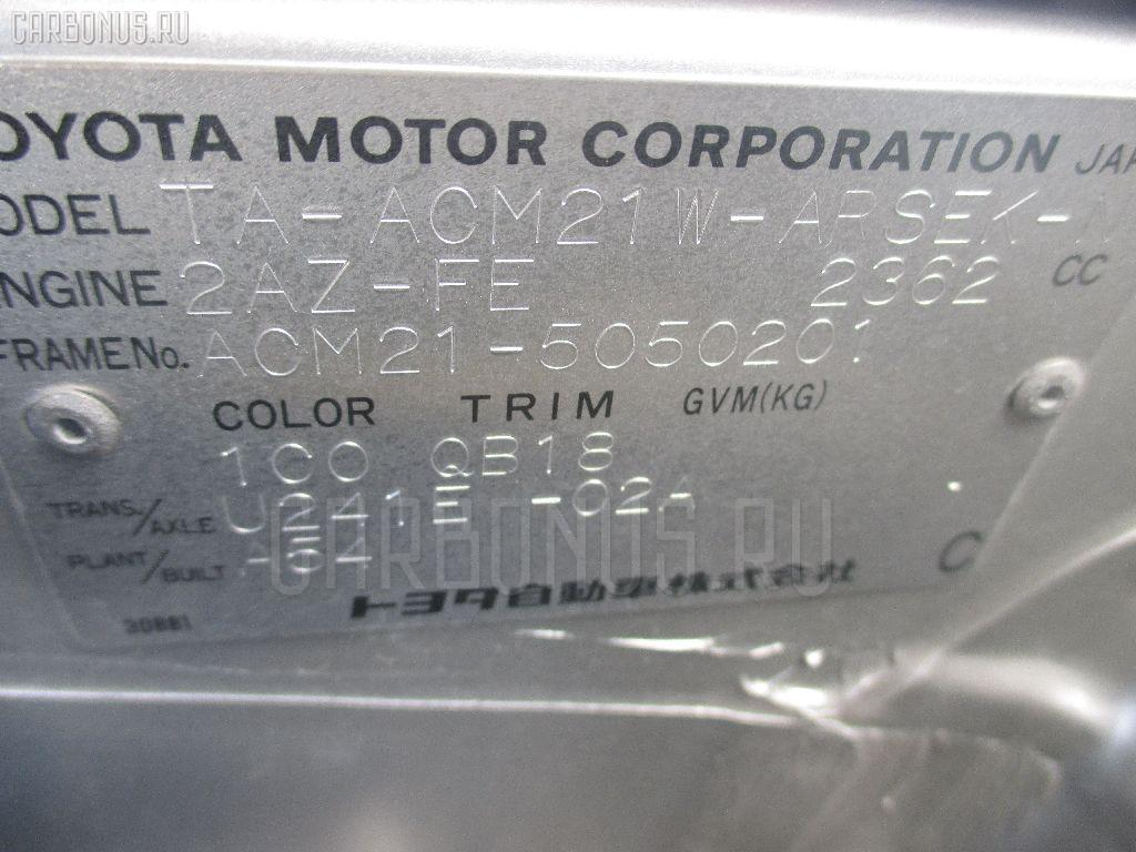 Крепление бампера TOYOTA IPSUM ACM21W Фото 3