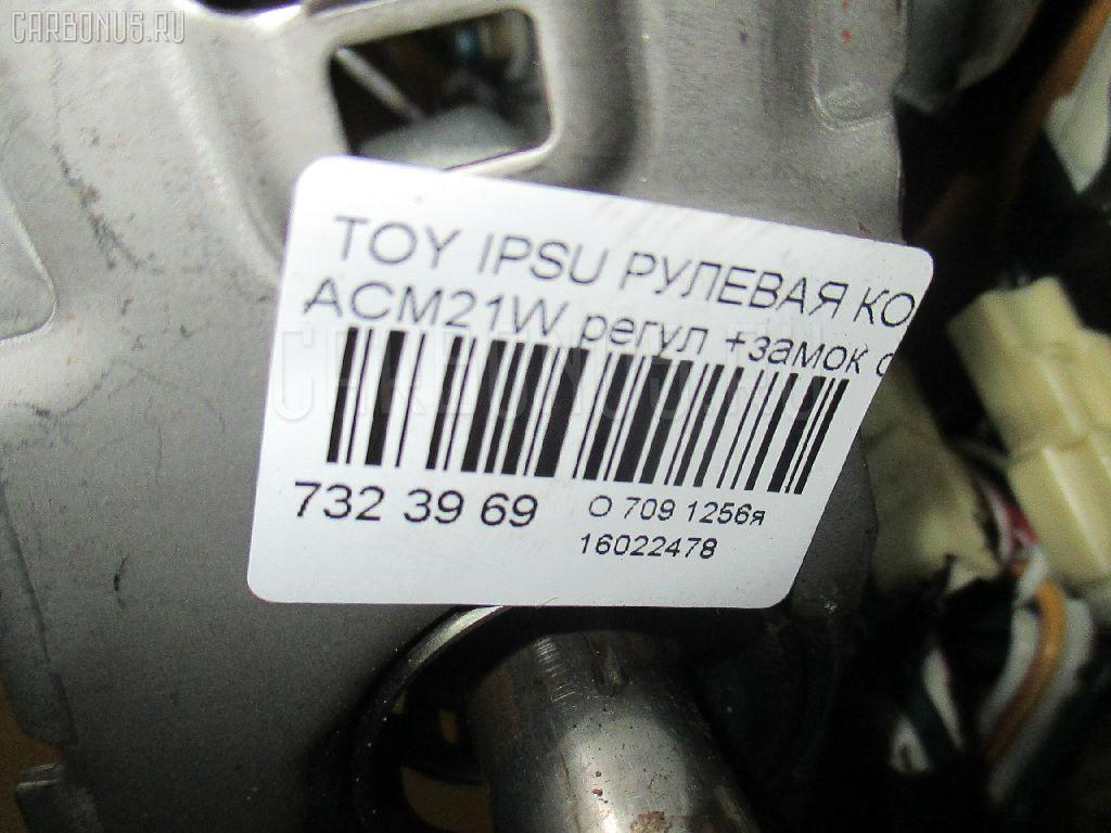 Рулевая колонка TOYOTA IPSUM ACM21W Фото 7