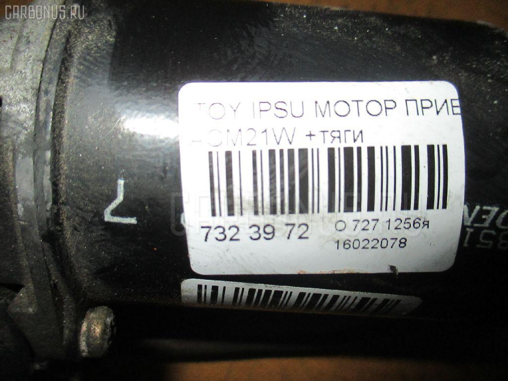 Мотор привода дворников TOYOTA IPSUM ACM21W Фото 7