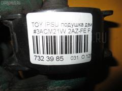 Подушка двигателя Toyota Ipsum ACM21W 2AZ-FE Фото 7