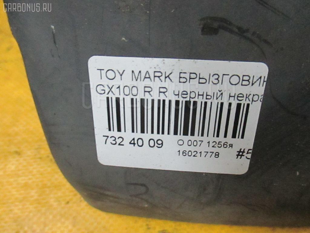 Брызговик TOYOTA MARK II GX100 Фото 3