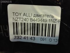 Двигатель Toyota Allion NZT240 1NZ-FE Фото 12