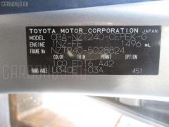 Жесткость бампера Toyota Allion NZT240 Фото 2