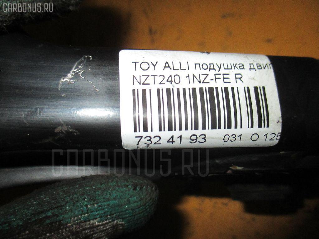 Подушка двигателя TOYOTA ALLION NZT240 1NZ-FE Фото 7