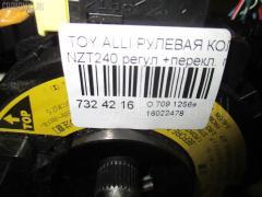 Рулевая колонка Toyota Allion NZT240 Фото 7