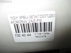 Влагоотделитель TOYOTA IPSUM ACM26W 2AZ-FE Фото 7