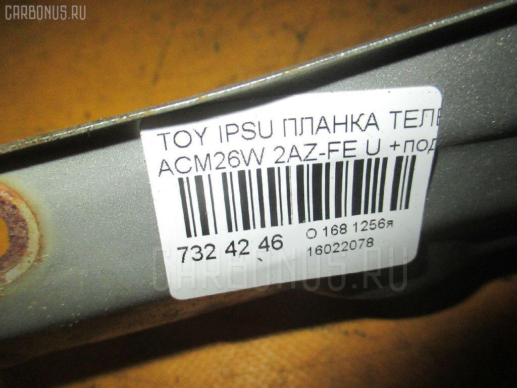 Планка телевизора TOYOTA IPSUM ACM26W 2AZ-FE Фото 6