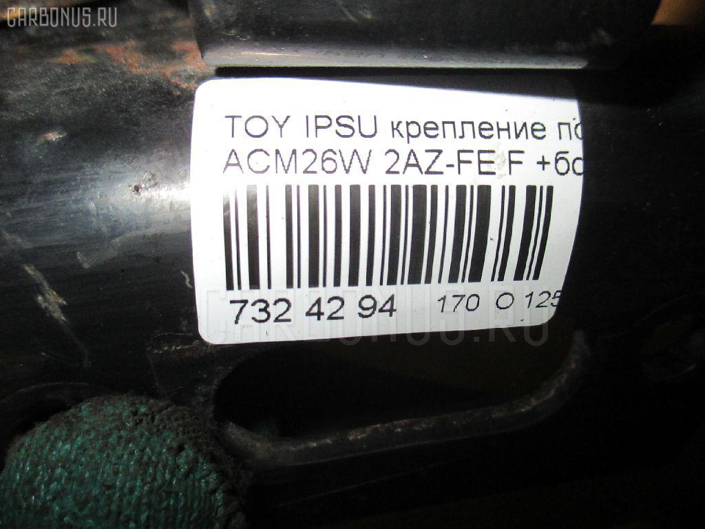 Крепление подушки ДВС TOYOTA IPSUM ACM26W 2AZ-FE Фото 7