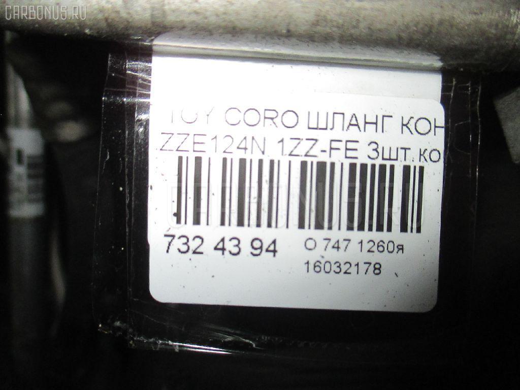 Шланг кондиционера TOYOTA COROLLA SPACIO ZZE124N 1ZZ-FE Фото 6