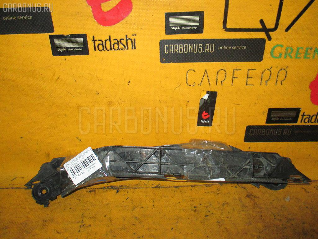Крепление бампера TOYOTA COROLLA SPACIO ZZE124N Фото 1