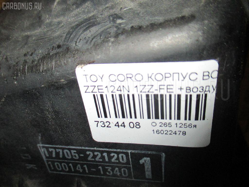 Корпус воздушного фильтра TOYOTA COROLLA SPACIO ZZE124N 1ZZ-FE Фото 7