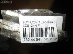 Шаровая опора Toyota Corolla spacio ZZE124N Фото 6