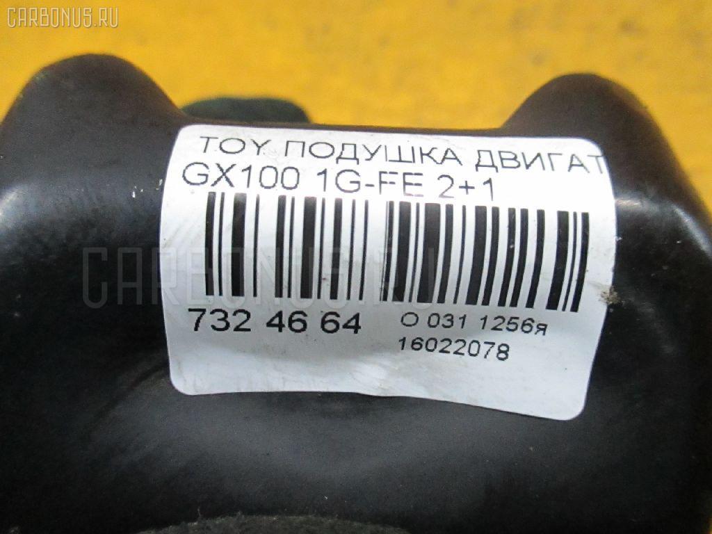 Подушка двигателя TOYOTA GX100 1G-FE Фото 5