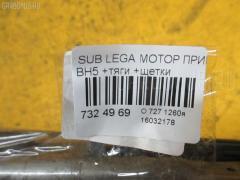 Мотор привода дворников Subaru Legacy wagon BH5 Фото 3