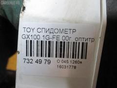 Спидометр Toyota GX100 1G-FE Фото 4