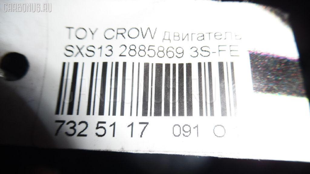 Двигатель TOYOTA CROWN COMFORT SXS13 3S-FE Фото 9