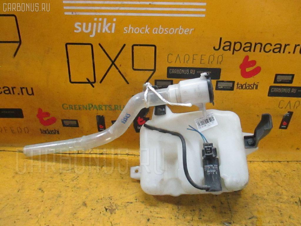 Бачок омывателя Toyota Crown comfort SXS13 Фото 1