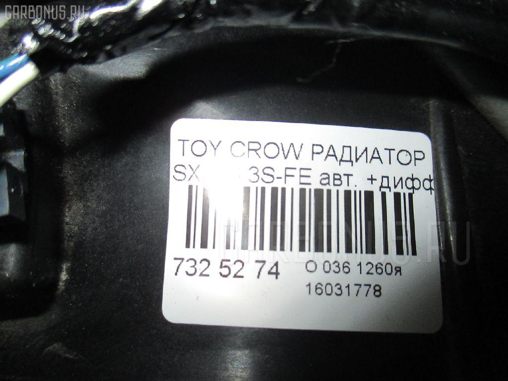Радиатор ДВС TOYOTA CROWN COMFORT SXS13 3S-FE Фото 3