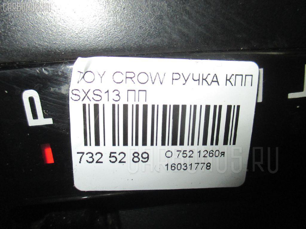 Ручка КПП TOYOTA CROWN COMFORT SXS13 Фото 3