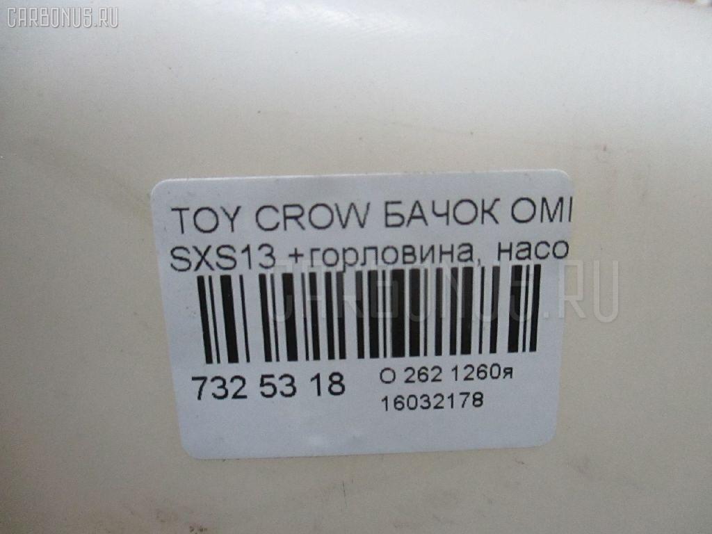 Бачок омывателя TOYOTA CROWN COMFORT SXS13 Фото 3
