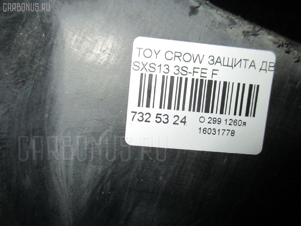Защита двигателя TOYOTA CROWN COMFORT SXS13 3S-FE Фото 2