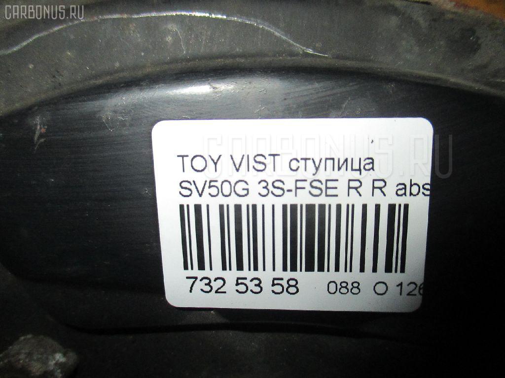 Ступица TOYOTA VISTA ARDEO SV50G 3S-FSE Фото 3
