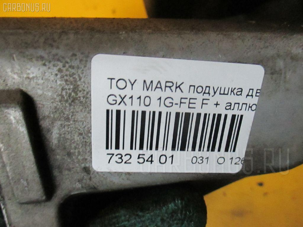 Подушка двигателя TOYOTA MARK II GX110 1G-FE Фото 3