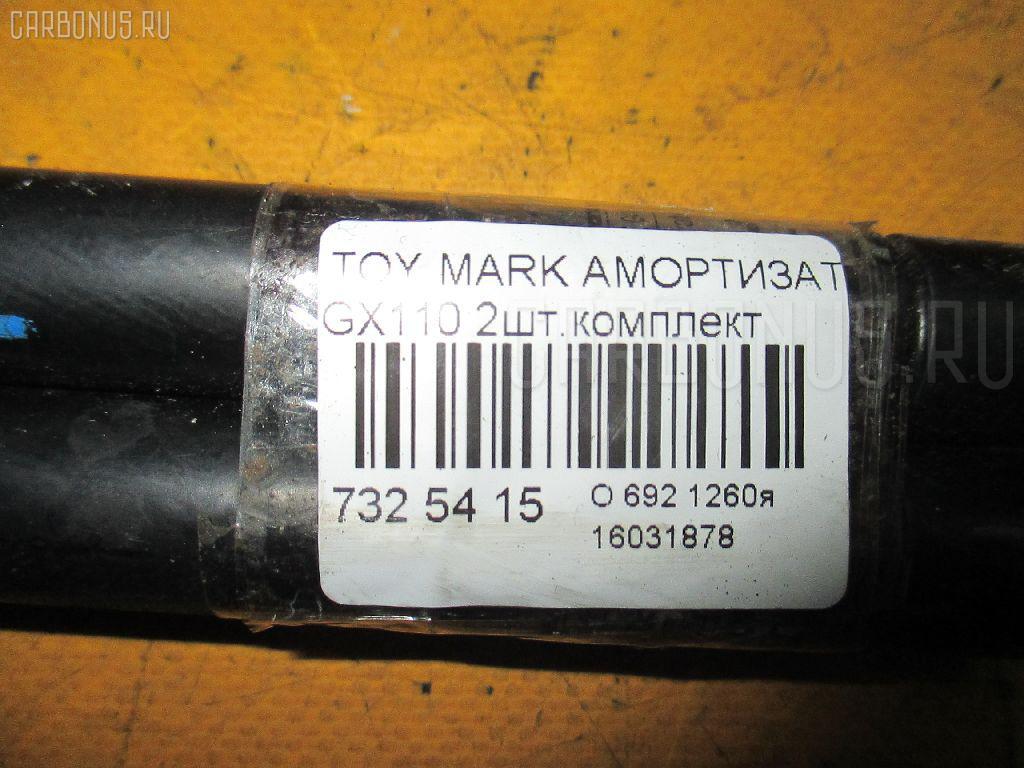 Амортизатор капота TOYOTA MARK II GX110 Фото 2